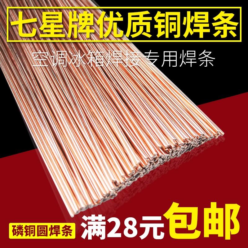 空调铜管焊条2.0铜磷焊条 磷铜焊条 扁焊条 冰箱铜焊条七星铜焊条