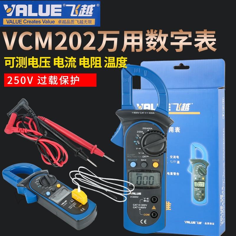 飞越钳形表VCM-202 数字万用表 钳形电流表电压 带温度检测钳表