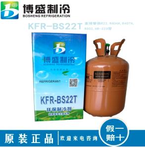 江西博盛KFR-BS22T制冷剂