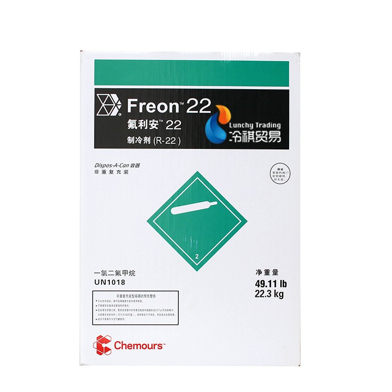 科慕R22制冷剂 杜邦制冷剂 上海冷祺供