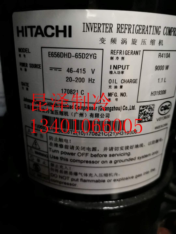 8匹交流变频商用暖通中央空调外机广州日立压缩机403DHV-64D2