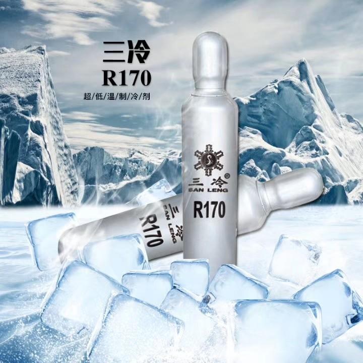三冷超低温制冷剂 R170 乙烷