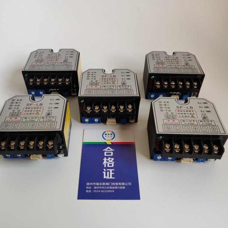 华易DCL执行器 SF-LB阀门控制模块 控制器