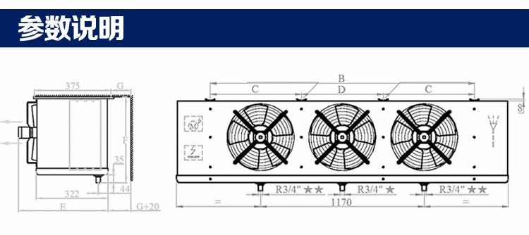 库宝欧洲型冷风机SPBE063D配13匹外机90立方冷冻-18度内机蒸发器