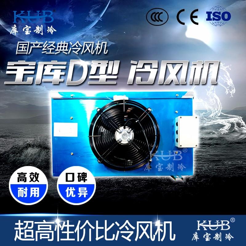 上海宝库D型冷风机DD15型号配2匹冷冻冷藏压缩机电化霜