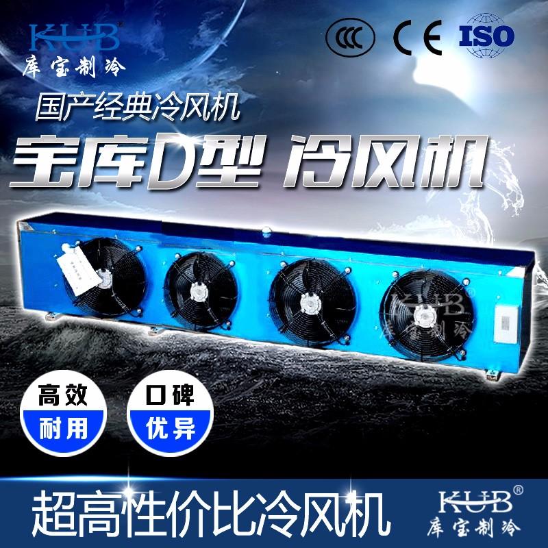 上海宝库D型冷风机DD140型号配12~15匹冷冻冷藏压缩机电化霜