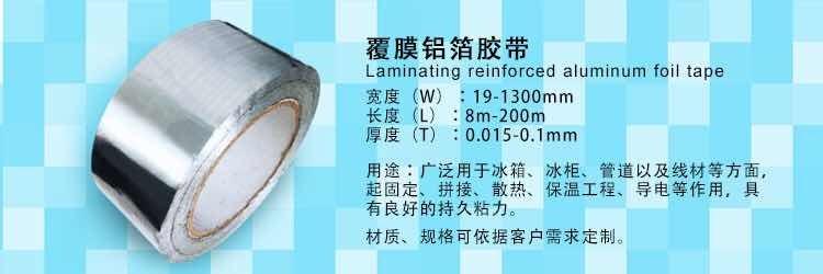 河南新乡市纬民胶带 覆膜铝箔胶带 2.6元一平方