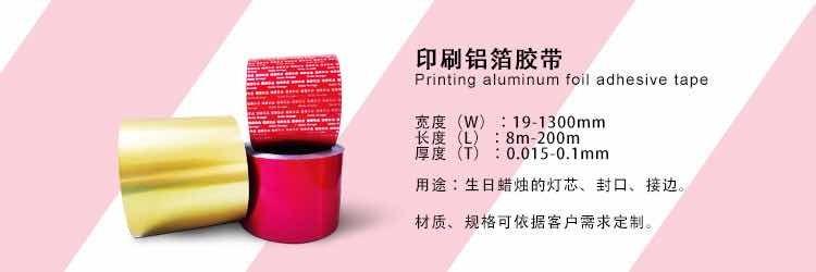 河南新乡市纬民胶带 带字铝箔胶带 7元一平方