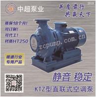 KTZ直联式空调泵 KTZ125-100-320