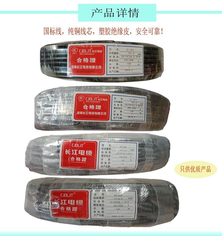 国标长江电缆3*1.5平方