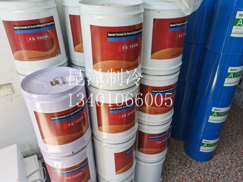 北京销售复盛冷冻油 FS300R冷冻机油 中央空调维修保养专用油