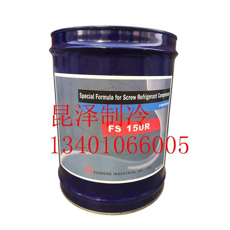 现货批发复盛冷冻油 FS220R冷冻机油 冷库维修保养专用润滑油