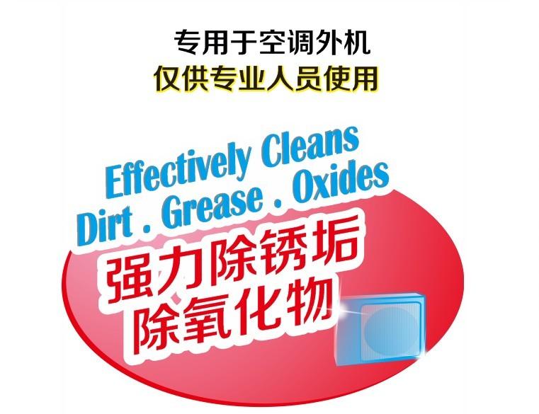 康酸辉:冷凝器翅片清洗液