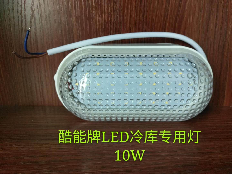 广州恒枫 LED专用冷库灯 10W