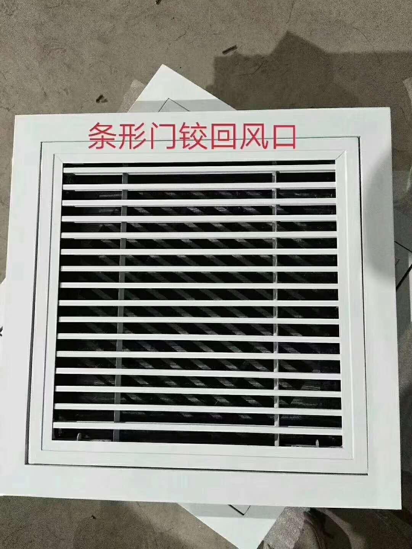 贵州华美 条形门铰回风口