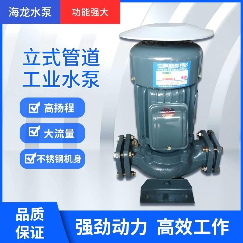 东莞菱研机电设备有限公司厂家直销海龙立式管道泵浦HL32-12/2.2千瓦循环冷却塔水泵