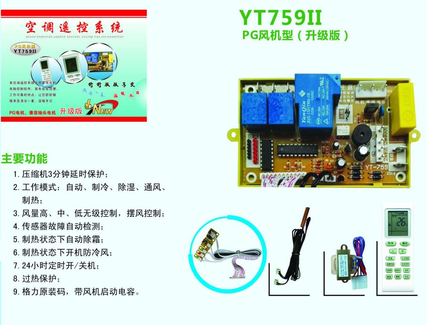 福州亿瑞特电子有限公司 通用空调遥控系统YT759II PG风机型(升级版)