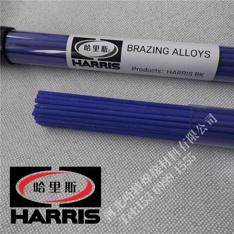 哈里斯蓝色药皮银焊条5%银焊条Harris5