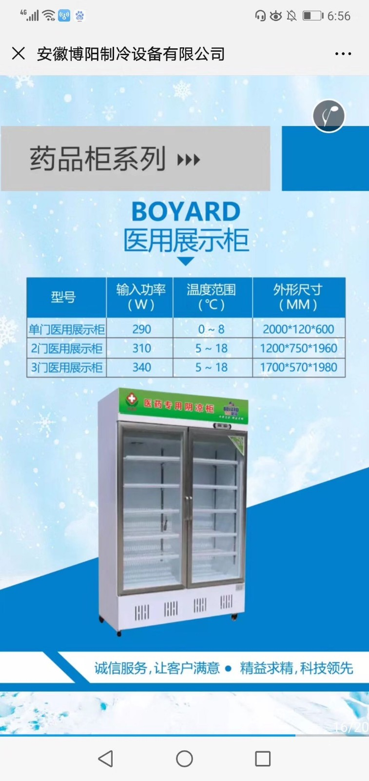 安徽博阳制冷设备有限公司 医用展示柜