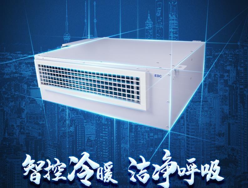 EBC英宝纯分布式空气环境机-无缝对接中央新风,兼容水系统中央空调