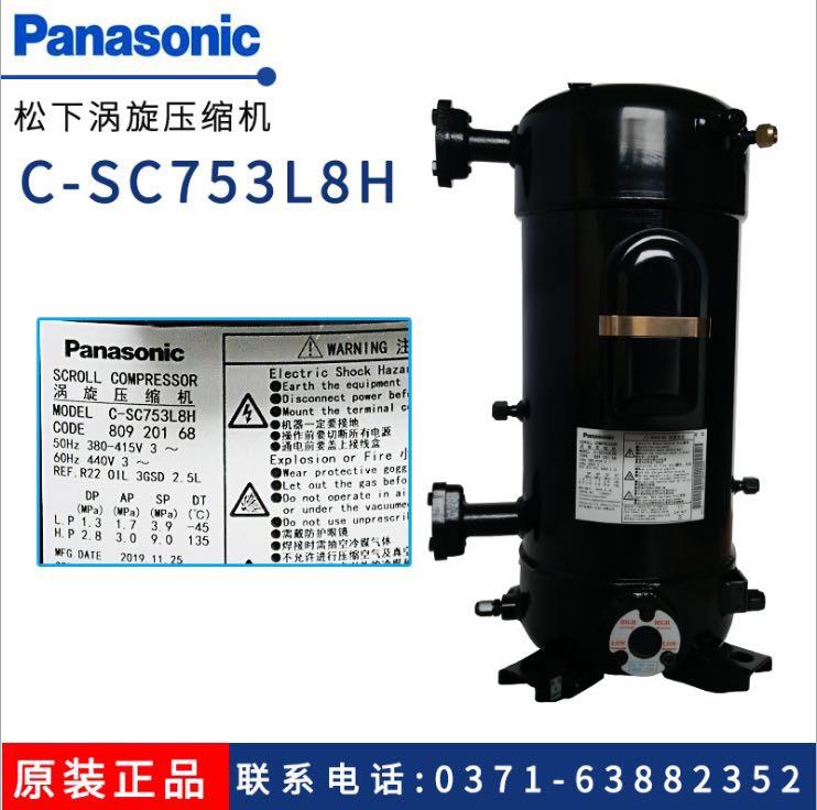 全新原装正品松下C-SC753L8A压缩机