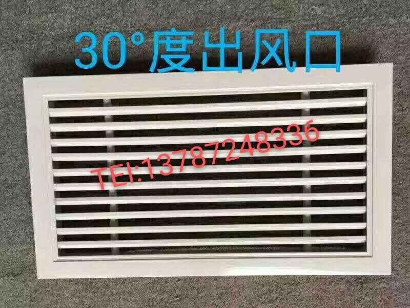 0度条形风口-30度条形风口百叶-回风口,可带滤网-湖南装饰条形格栅风口-长沙装饰风口-