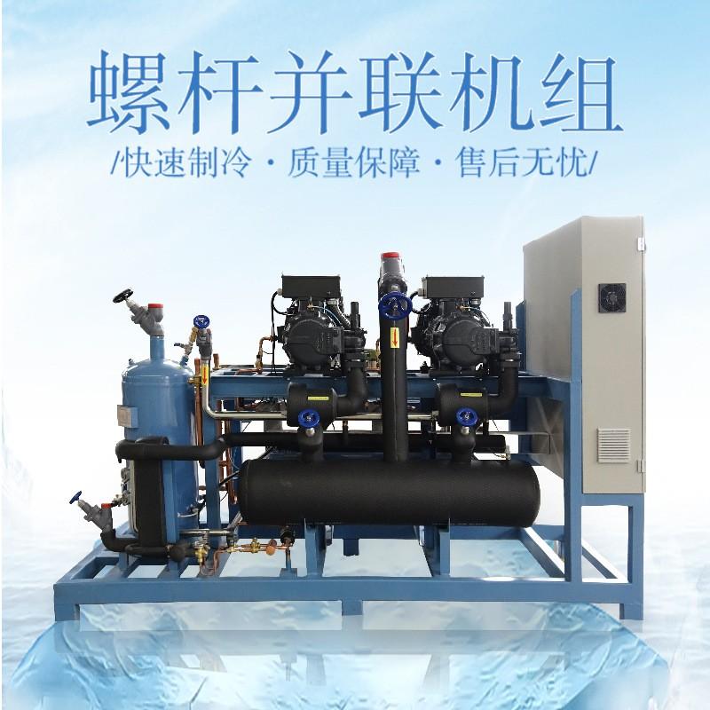 低温螺杆并联压缩机 制冷机组设备