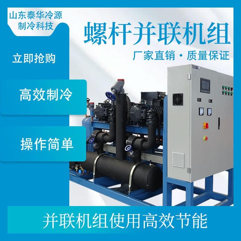 螺杆式并联压缩机  工业制冷机组 冷藏库制冷机