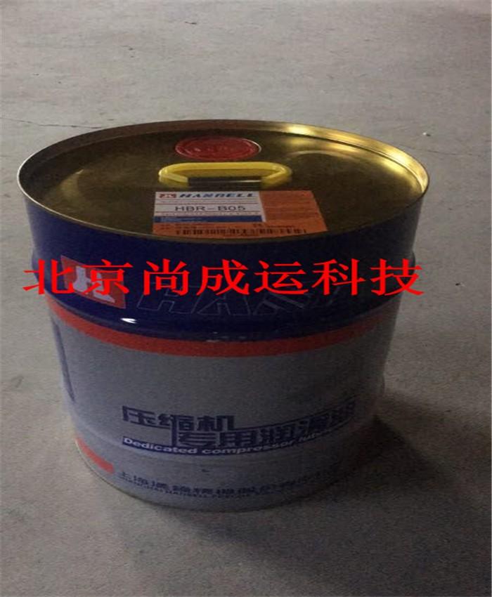 供应正品上海汉钟冷冻油HBR-B05 汉钟中央空调制冷压缩机冷冻油