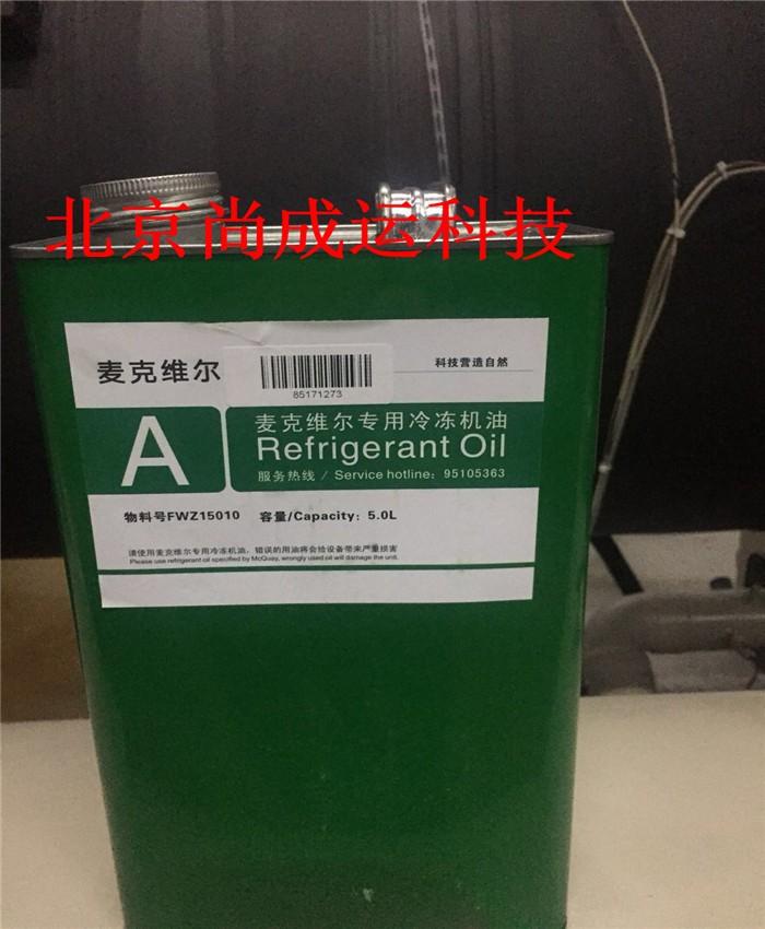 供应麦克维尔空调制冷压缩机冷冻油A油
