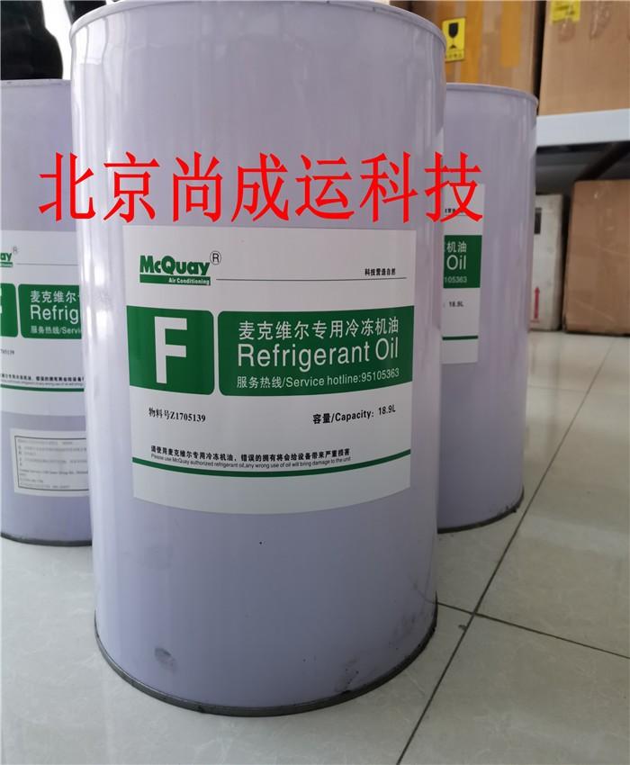 供应麦克维尔中央空调压缩机冷冻油F油