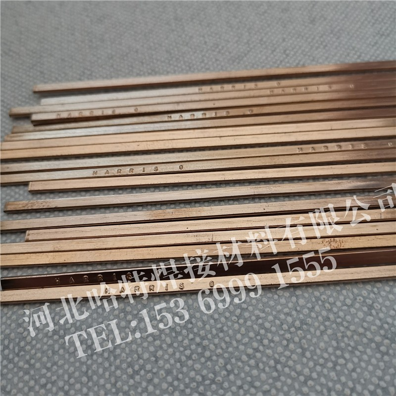 哈里斯焊条 磷铜扁焊条 银焊条 铜管焊接焊条