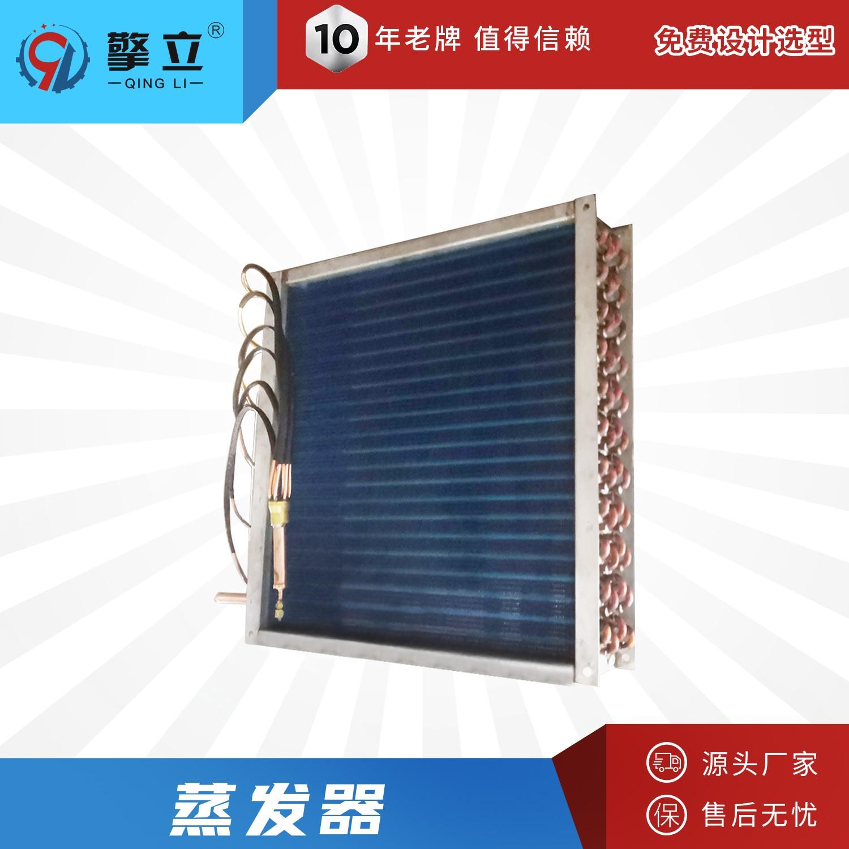 【厂家定制】工业配电柜冷凝蒸发器 空调机组铜管亲水铝蒸发器