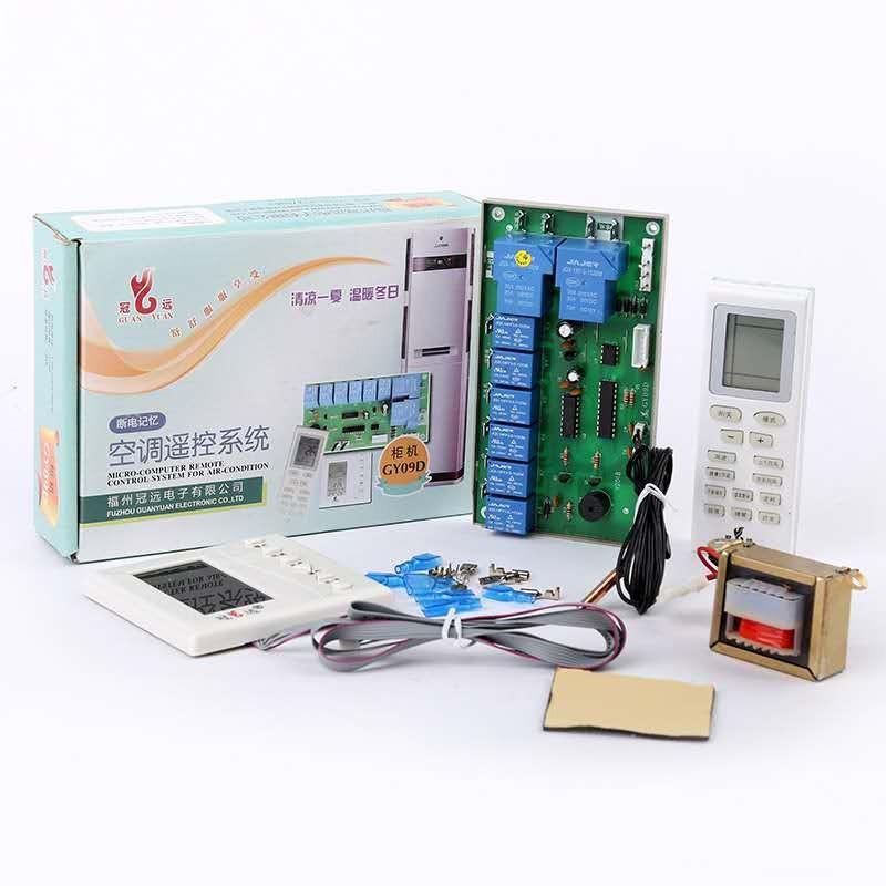 空调遥控系统
