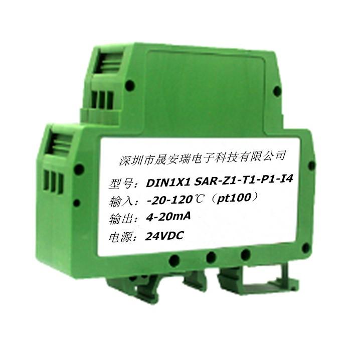 pt100转4-20ma温度传感器、变送器
