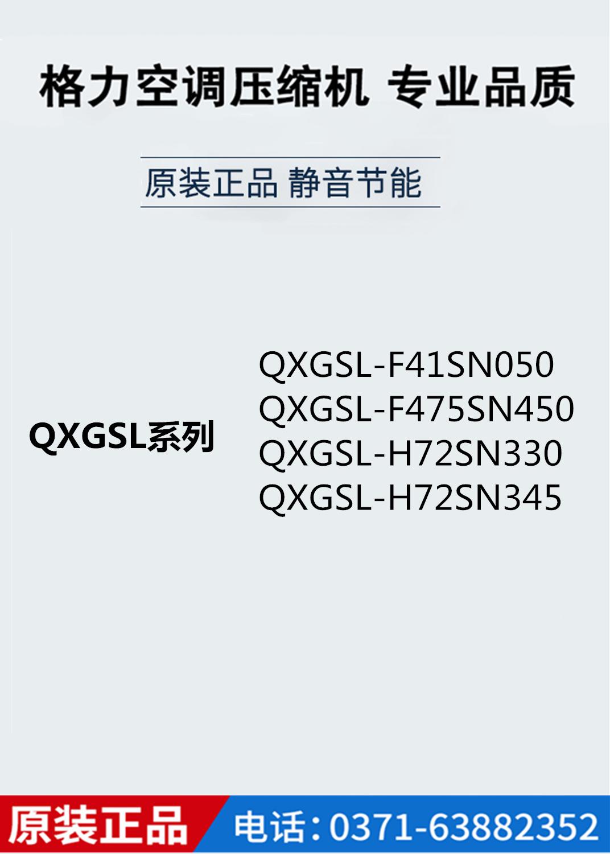 原装正品 全新格力压缩机 QXGSL系列