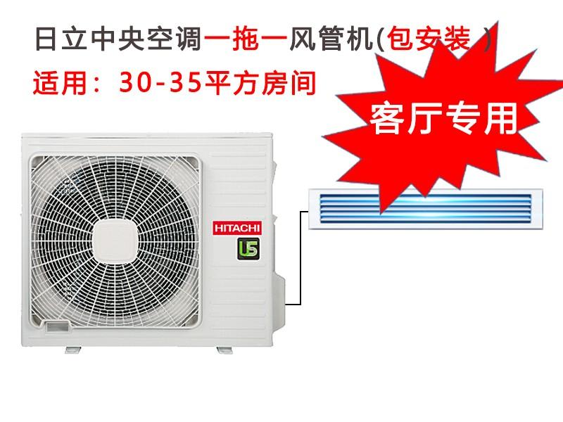 客厅风管机日立中央空调一拖一大3p风管机