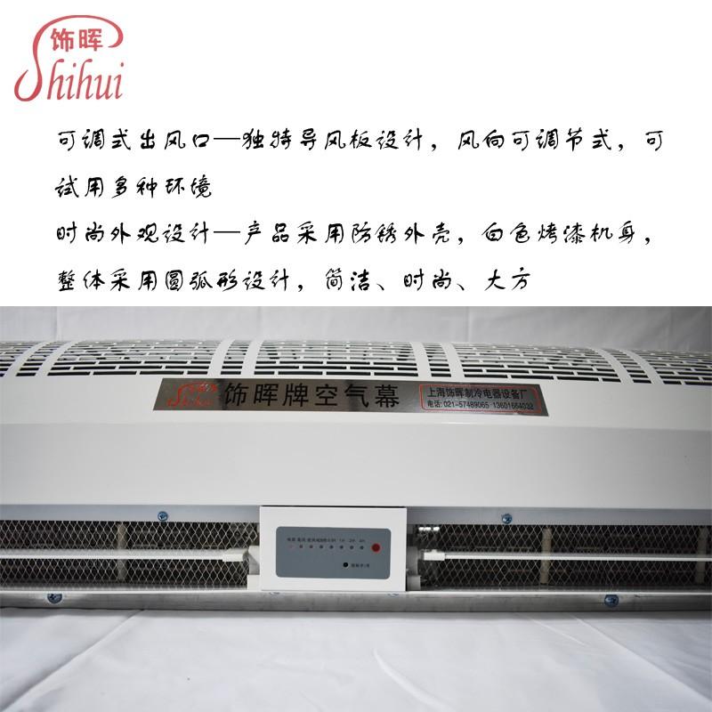 吊装饰晖品牌宾馆热风幕加热两用商用0.9米1.2米遥控1.5米电热风帘机