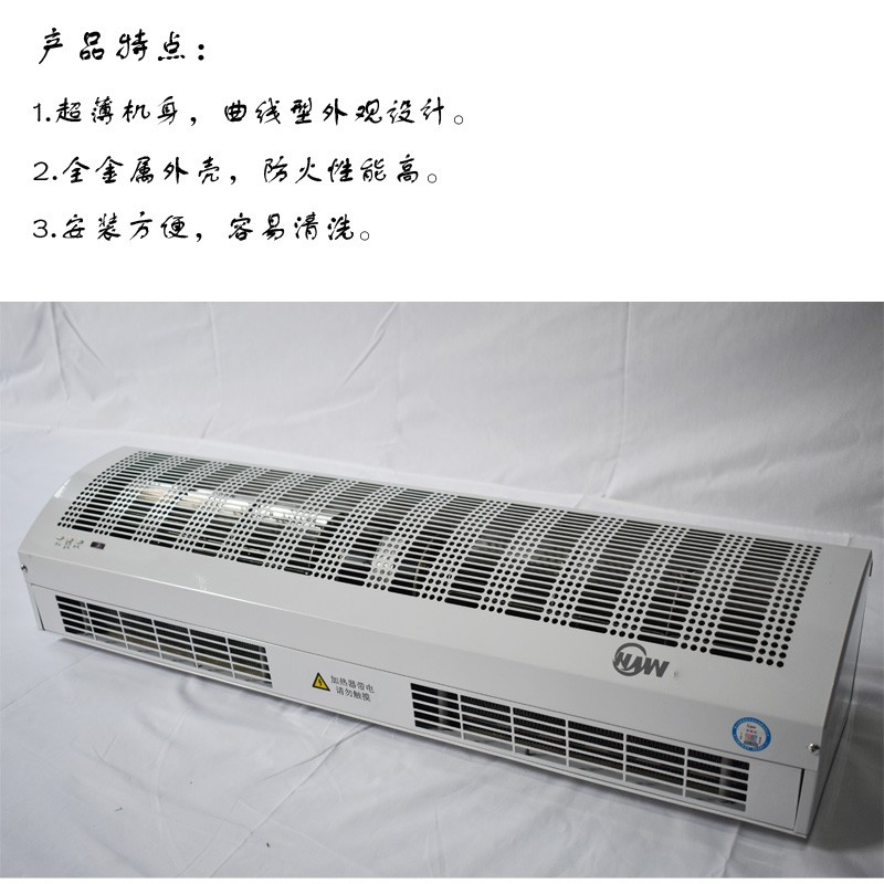 南洋商用自然风冷暖型通风风帘机电加热.门头热风幕美发店风幕机