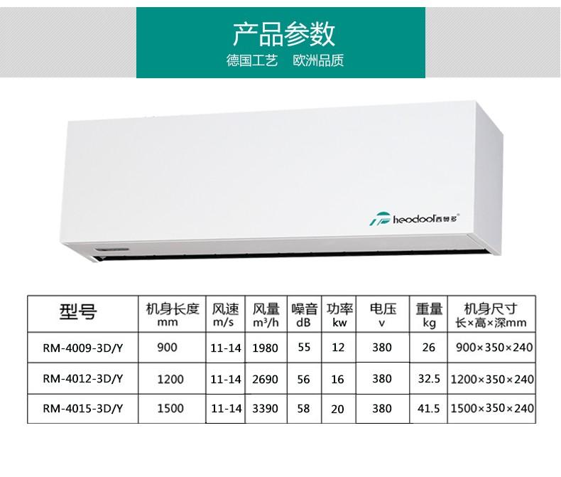 西奥多离心式系列电加热风幕机1.8米遥控型冷暖空气幕电热风帘门帘机