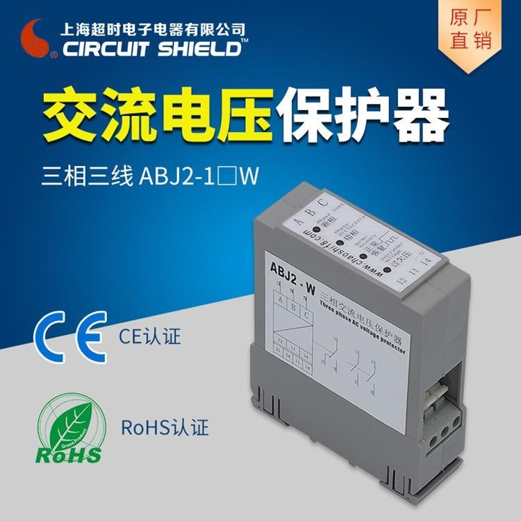上海超时电子电器原厂 ABJ2-14W 三相三线交流电压保护器 相序保护器
