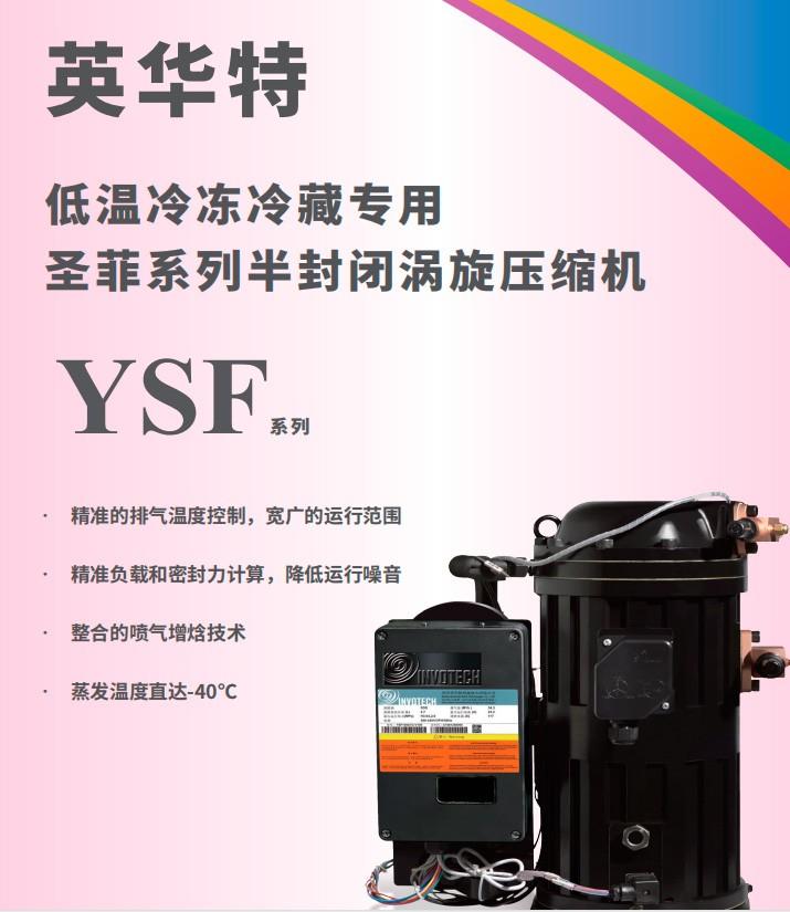 英华特YSF系列半封闭压缩机