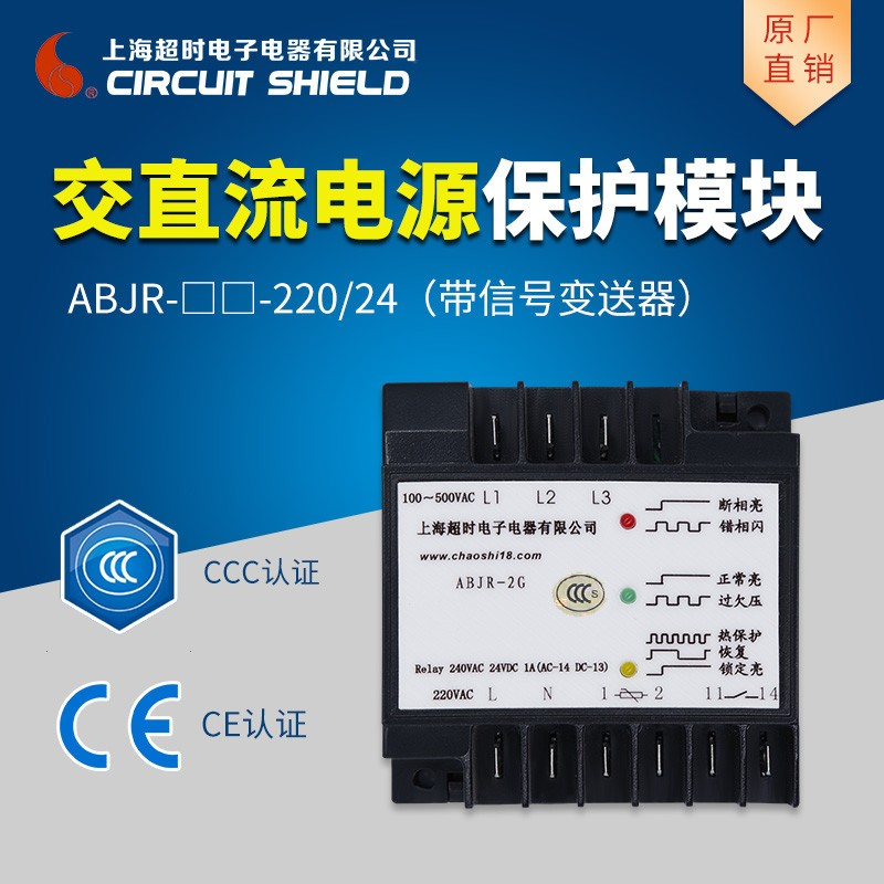 上海超时电子电器官网 电源相序PTC保护模块交直流通用可替代NT69