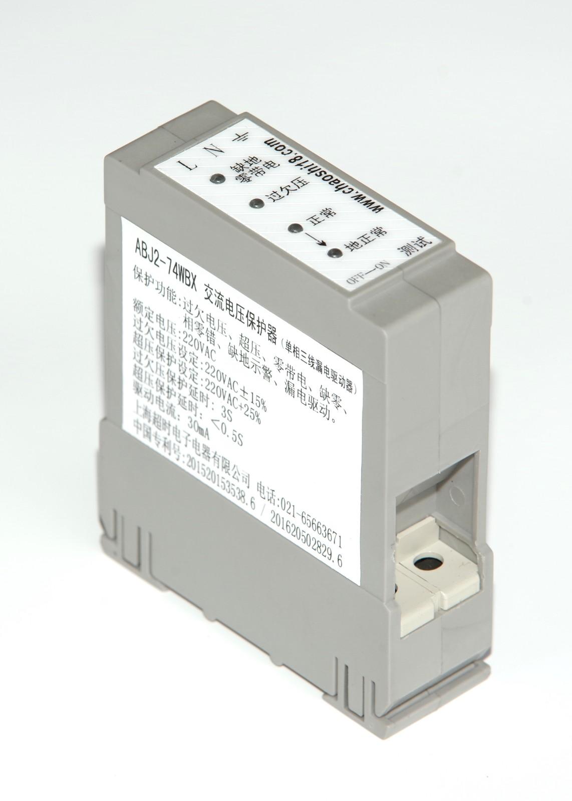 上海超时电子电器ABJ2-74W 单相三线交流电压保护器相序保护器(请备注: 普通/L/N/K型)