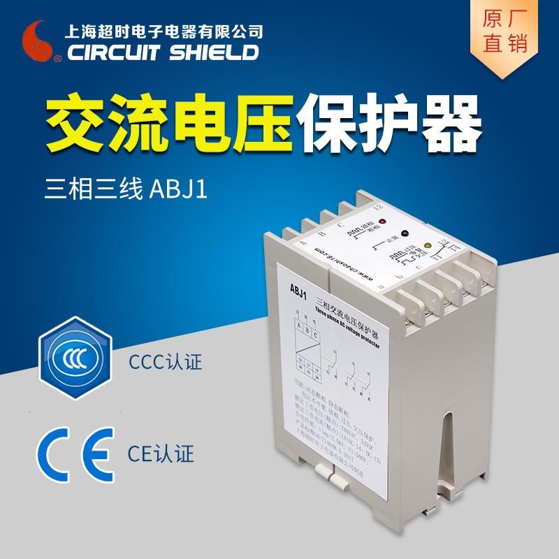 上海超时电子电器 ABJ1-18A系列三相交流电压保护器 相序保护器(请备注: Y型/H型)