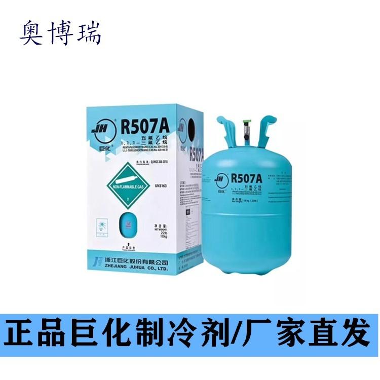 巨化R507制冷剂