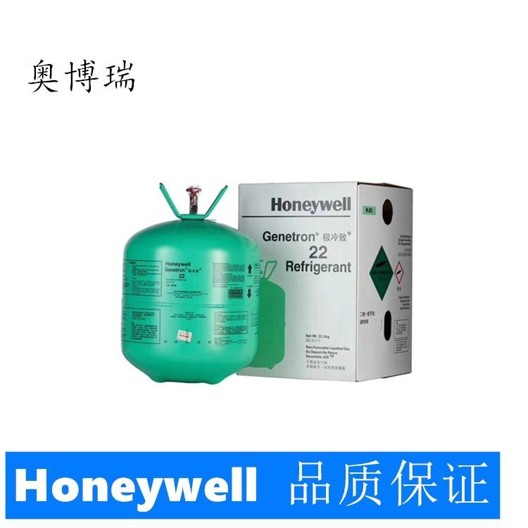 霍尼韦尔R22制冷剂