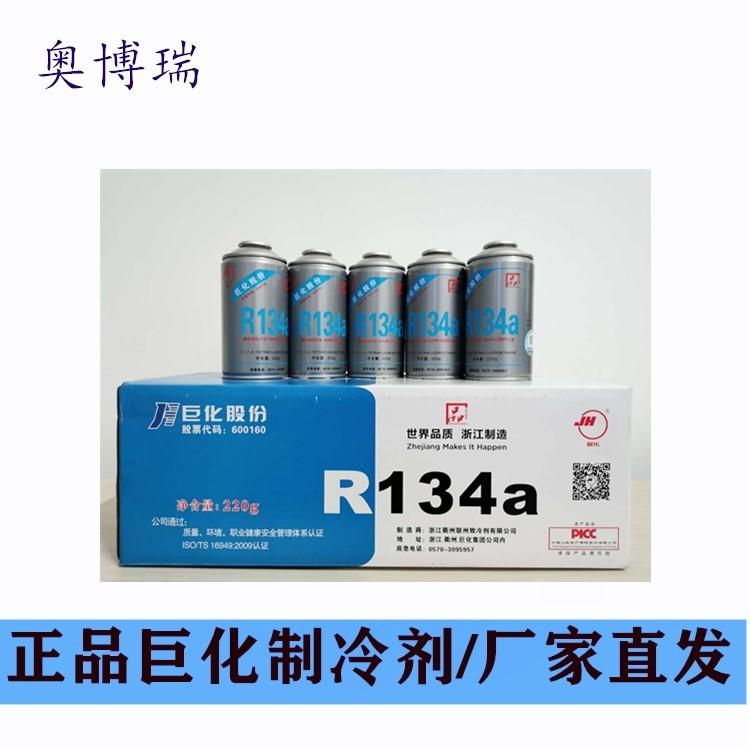 巨化R134A制冷剂听装