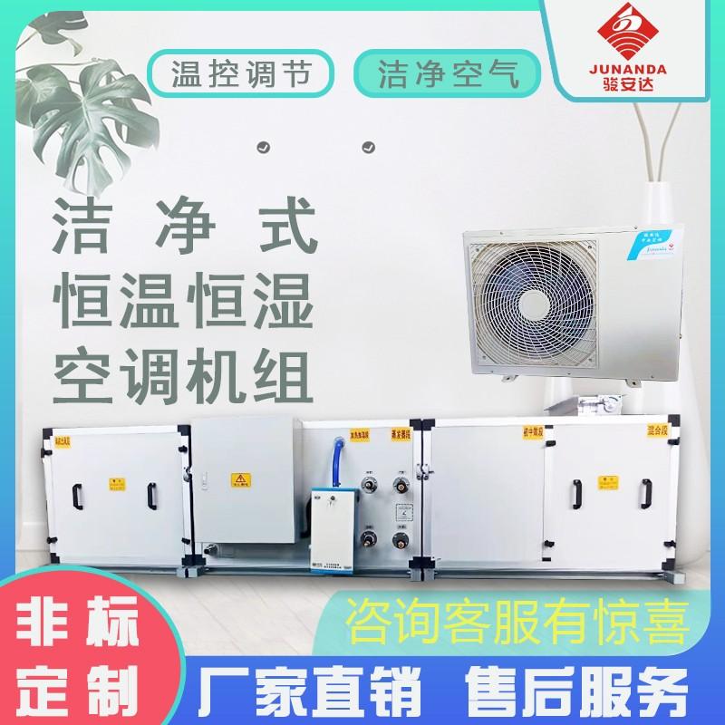 中央空调制冷组合式洁净机组恒温恒湿商场净化非标风柜