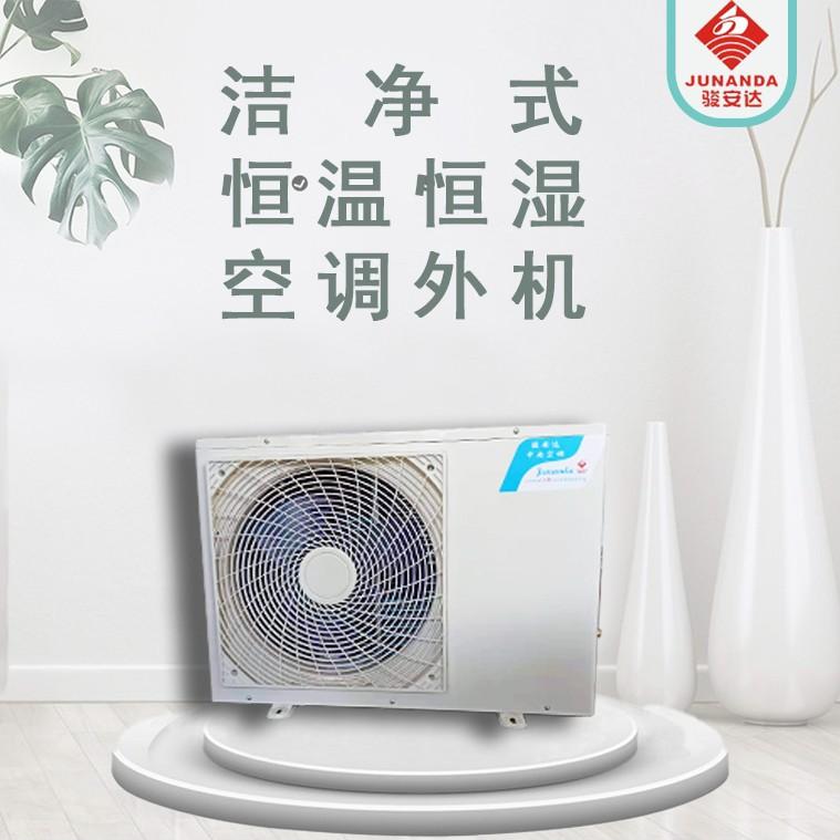恒温恒湿洁净式空调机组无尘车间组合净化风柜非标定制